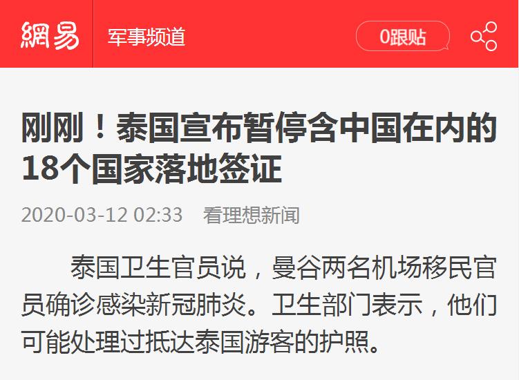 刚刚!泰国宣布暂停含中国在内的18个国家落地签证