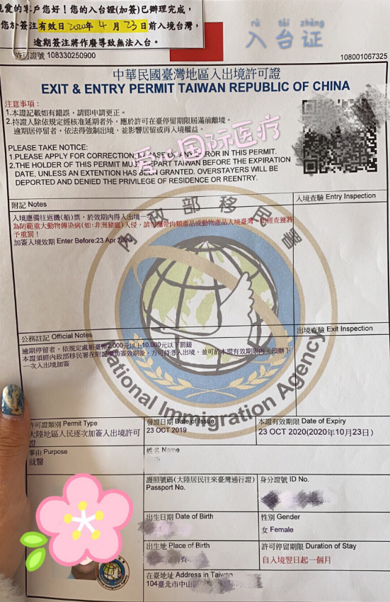 24岁赴台湾做试管 欲求龙凤胎