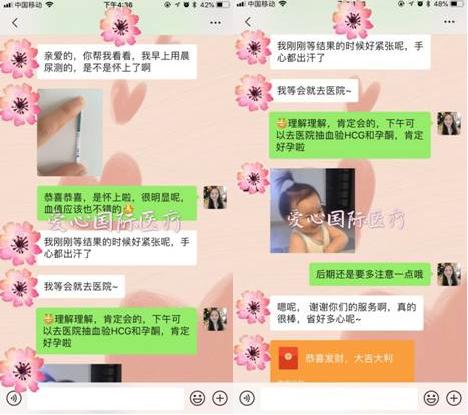 33岁备孕五年,香港2次人授,1次试管成功受孕